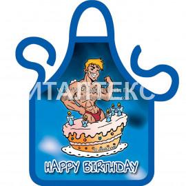 """Прикольный фартучек на бутылку 16,5х13,5 """"ITATI"""" Артикул: С Днём Рождения, дорогая!"""